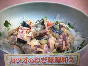 【上沼恵美子のおしゃべりクッキング】カツオのねぎ味噌和え レシピ