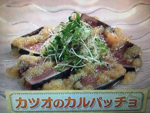 【上沼恵美子のおしゃべりクッキング】カツオのカルパッチョ レシピ