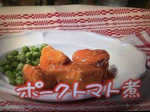 【きょうの料理】ポークトマト煮&牛すねカレー レシピ