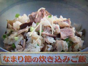 【上沼恵美子のおしゃべりクッキング】なまり節の炊き込みご飯 レシピ