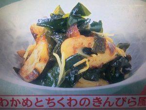 【きょうの料理ビギナーズ】新わかめ レシピ~ちくわのきんぴら風&桜えびのサラダ