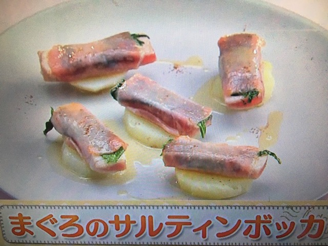 【上沼恵美子のおしゃべりクッキング】まぐろのサルティンボッカ レシピ