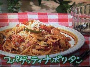 【きょうの料理】ナポリタン・ポークと目玉焼きのケチャップソースサンド レシピ
