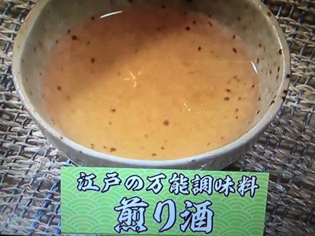 【あさチャン】万能調味料 煎り酒&煮貫の作り方・アレンジレシピ