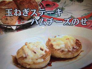 【キューピー3分クッキング】玉ねぎステーキ ハムチーズのせ レシピ