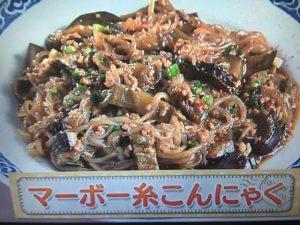 【上沼恵美子のおしゃべりクッキング】マーボー糸こんにゃく レシピ