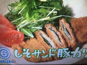 【きょうの料理】しそサンド豚カツ&ミニから揚げ レシピ