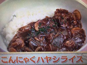 【上沼恵美子のおしゃべりクッキング】こんにゃくハヤシライス レシピ