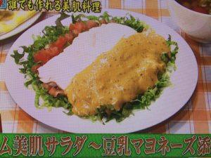 ほんまでっかTV!鶏ハム美肌サラダ&蒸し大豆とトマトの美肌スープ レシピ