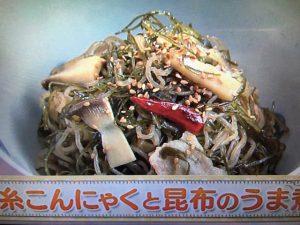 【上沼恵美子のおしゃべりクッキング】糸こんにゃくと昆布のうま煮 レシピ