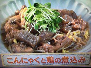 【上沼恵美子のおしゃべりクッキング】こんにゃくと鶏の煮込み レシピ