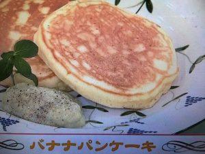 【あさイチ】バナナパンケーキ&カレー風味のパンケーキ レシピ