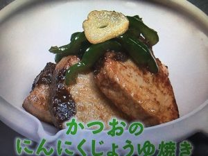 【NHKきょうの料理】大原千鶴のかつおレシピ~塩たたき・にんにくじょうゆ焼き・香りオイル煮など