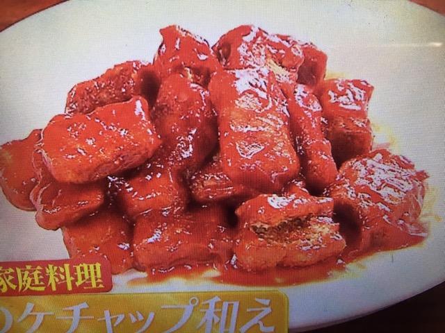 【サタデープラス】おいしくて賢いマグロの食べ方~ケチャップ和え レシピ