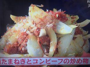 きょうの料理ビギナーズ 新たまねぎとコンビーフの炒め物