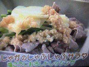 【NHKきょうの料理】新じゃがいも レシピ~豆乳マッシュポテト・ハッセルバックポテトなど