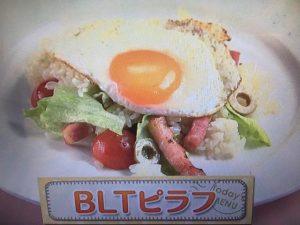 【上沼恵美子のおしゃべりクッキング】BLTピラフ レシピ