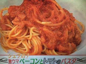 【あさイチ】激うま ベーコンとトマトのパスタ レシピ