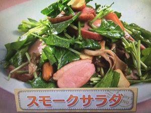 上沼恵美子のおしゃべりクッキング スモークサラダ