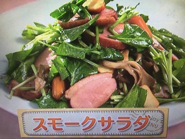 【上沼恵美子のおしゃべりクッキング】スモークサラダ レシピ