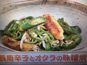 【上沼恵美子のおしゃべりクッキング】甘長唐辛子とオクラの味噌焼き レシピ