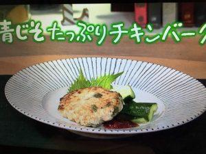 【NHKきょうの料理】青じそたっぷりチキンバーグ・豚なす青じそ レシピ