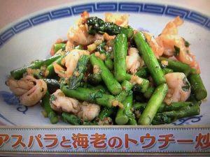 【上沼恵美子のおしゃべりクッキング】アスパラと海老のトウチー炒め レシピ