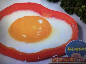 【あさイチ】パプリカ レシピ~肉詰め・ピクルス・目玉焼き・スイーツ