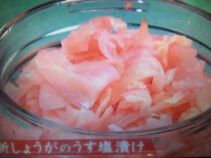 【NHKきょうの料理】新しょうが レシピ~うす塩漬け・甘酢漬け・甘煮