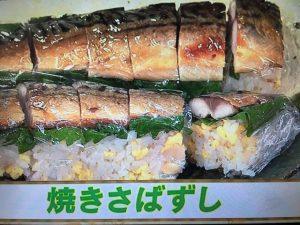 【あさイチ】さばの干物で焼きさばずし&さばのピリ辛マヨあえ レシピ
