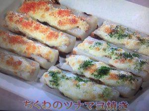 【きょうの料理ビギナーズ】ちくわのから揚げ&ちくわのツナマヨ焼き レシピ