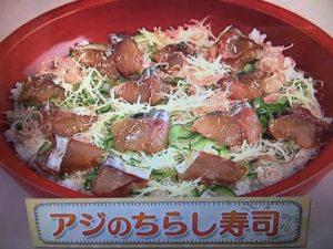 【上沼恵美子のおしゃべりクッキング】アジのちらし寿司 レシピ