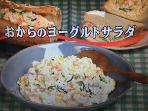 【キューピー3分クッキング】おからのヨーグルトサラダ レシピ