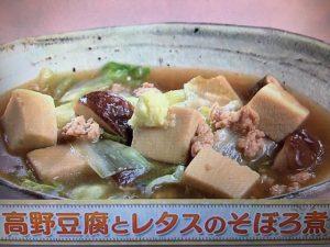 【上沼恵美子のおしゃべりクッキング】高野豆腐とレタスのそぼろ煮 レシピ