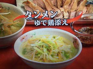 【キューピー3分クッキング】タンメン ゆで鶏添え レシピ