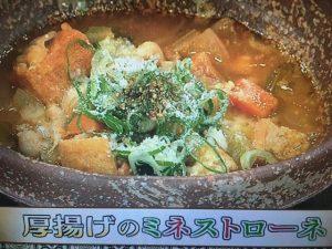 【あさイチ】厚揚げのミネストローネ レシピ