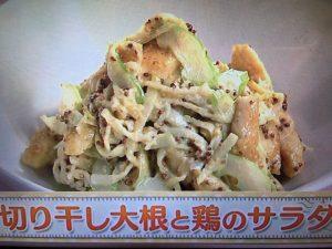 【上沼恵美子のおしゃべりクッキング】切り干し大根と鶏のサラダ レシピ