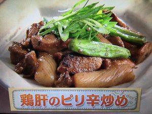 上沼恵美子のおしゃべりクッキング 鶏肝のピリ辛炒め