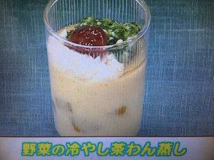 【あさイチ】サーモンの茶わん蒸し&野菜の冷やし茶わん蒸し レシピ
