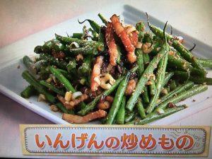 【上沼恵美子のおしゃべりクッキング】いんげんの炒めもの レシピ