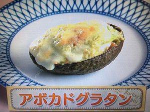 【上沼恵美子のおしゃべりクッキング】アボカドグラタン レシピ