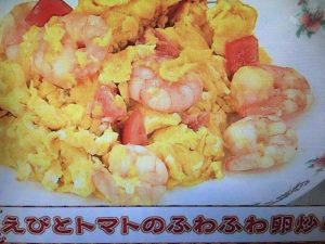 あさイチ えびとトマトのふわふわ卵炒め