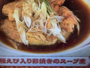 あさイチ 桜えび入り卵焼きのスープ煮