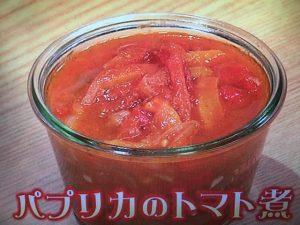 【きょうの料理】パプリカ レシピ~トマト煮・油揚げのうす味煮・昆布じめ