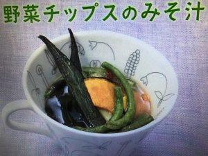 【きょうの料理】夏のカラダが喜ぶ 楽々おみそ汁 レシピ