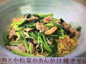 【NHKきょうの料理】栗原はるみレシピ!豚肉と小松菜のあんかけ焼きそば・あじのすり流し汁