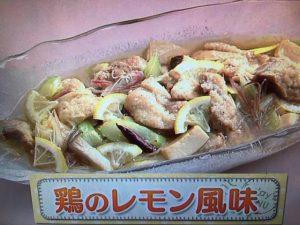 【上沼恵美子のおしゃべりクッキング】鶏のレモン風味 レシピ