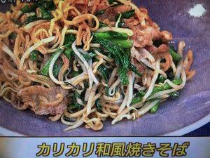 【あさイチ】カリカリ和風焼きそば&わかめと夏野菜のサラダ レシピ