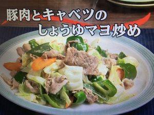 【キューピー3分クッキング】豚肉とキャベツのしょうゆマヨ炒め レシピ