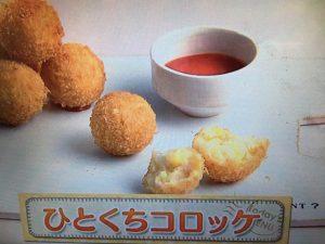 【上沼恵美子のおしゃべりクッキング】ひとくちコロッケ レシピ